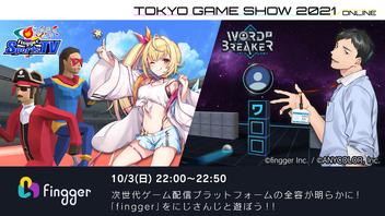 【fingger】次世代ゲーム配信プラットフォームの全容が明らかに!「にじさんじ」と遊ぼう!!(10/3)【TGS2021】