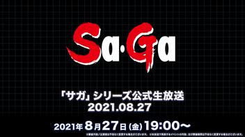 「サガ」シリーズ公式生放送 2021.08.27