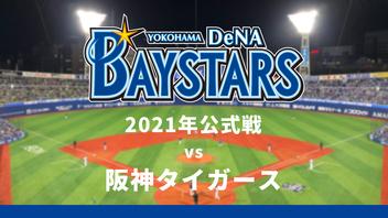 横浜DeNAベイスターズvs阪神タイガース(9月12日)