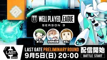 【#コンパス×ウェルプレイドリーグ】Season3 LAST GATE 予選プール