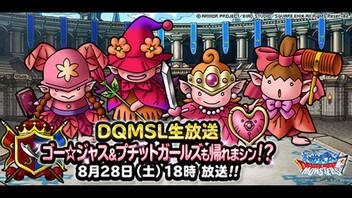 DQMSL生放送 ゴー☆ジャス&プチットガールズも帰れまシン!?