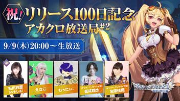 『祝!リリース100日記念~『アカクロ放送局』#2』のサムネイルの背景