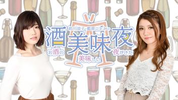 【前半】前川涼子・藍原ことみの「お酒の美味しい夜がきた」13杯目ゲスト:杜野まこ