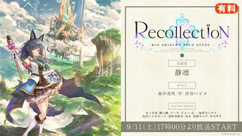 """『【にじさんじ】Rin Shizuka Solo Event """"Recollection""""』のサムネイルの背景"""