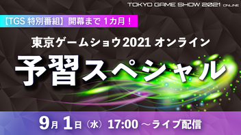 【TGS特別番組】開幕まで1か月!東京ゲームショウ2021オンライン 予習スペシャル【TGS2021】