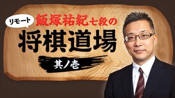 飯塚祐紀七段のリモート将棋道場 其ノ壱