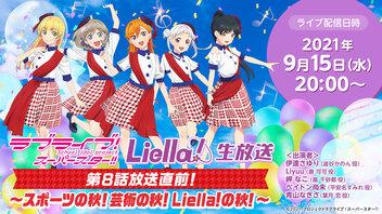 ラブライブ!スーパースター!! Liella!生放送 ~第8話放送直前!スポーツの秋!芸術の秋!Liella!の秋!~