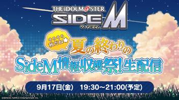 アイドルマスター SideM そろそろ秋だね 夏の終わりのSideM情報収穫祭!生配信