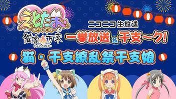 『アニメ「えとたま~猫客万来~」一挙放送&ニコ生特番 干支~ク!』のサムネイルの背景