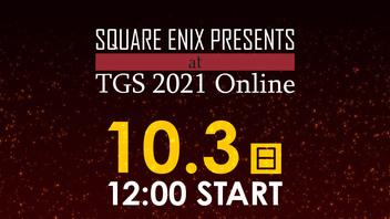 10/3 SQUARE ENIX PRESENTS at TGS 2021 Online