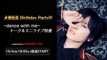 『永塚拓馬 Birthday Party!!! ~dance with me~ トーク&ミニライブ特番 supported by animelo mix』のサムネイルの背景