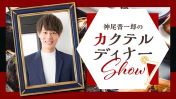 『★ゲスト:木暮晃石★神尾晋一郎のカクテルディナーShow(#30)』のサムネイルの背景