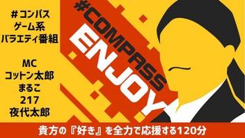 #コンパス エンジョイ部【水属性】コスプレをもっと盛り上げたい!