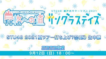 STU48 2021夏ツアー打ち上げ?祭(仮) 生中継