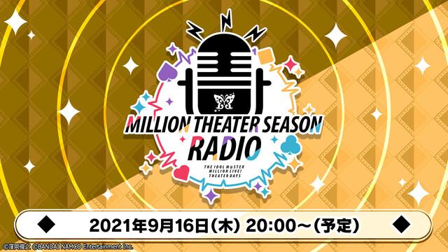 「アイドルマスター ミリオンライブ! シアターデイズ」ミリシタ MILLION THEATER SEASON RADIO #3