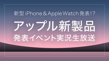 【新型iPhone&Apple Watch発表!?】アップル新製品発表イベント実況生放送