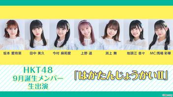 HKT48 9月誕生メンバー生出演「はかたんじょうかいⅡ」