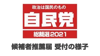 【自民党総裁選2021】候補者推薦届 受付の様子を生中継