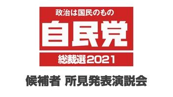 【自民党総裁選2021】候補者 所見発表演説会 生中継