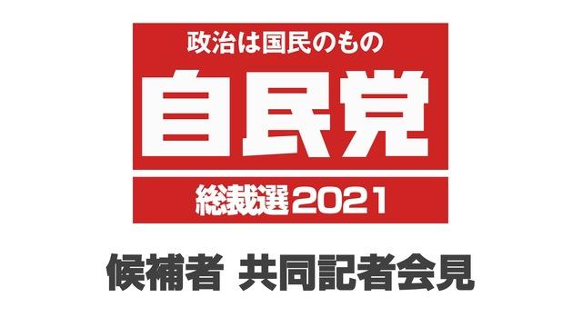 【自民党総裁選2021】候補者 共同記者会見 生中継