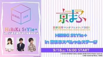 『【京まふ2021】HiBiKi StYle+ in 京まふスペシャルステージ』のサムネイルの背景