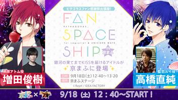 『【京まふ2021】ピタゴラスファン感謝祭出張版!「FAN SPACE SHIP in京まふ!」』のサムネイルの背景