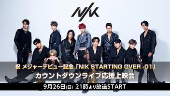 祝 メジャーデビュー記念「NIK STARTING OVER -01」カウントダウンライブ応援上映会