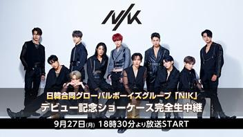 日韓合同グローバルボーイズグループ「NIK」デビュー記念ショーケース完全生中継