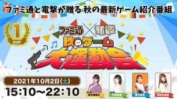 【DAY01】ファミ通x電撃 秋のゲーム大運動会【2021.10.02】
