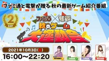 【DAY02】ファミ通x電撃 秋のゲーム大運動会【2021.10.03】
