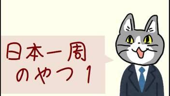 日本一周のやつ 1