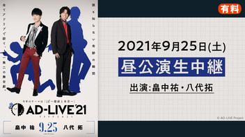 『AD-LIVE 2021(9月25日 昼公演【畠中祐×八代拓】)』のサムネイルの背景