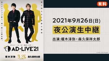 『AD-LIVE 2021(9月26日 夜公演【榎木淳弥×森久保祥太郎】)』のサムネイルの背景