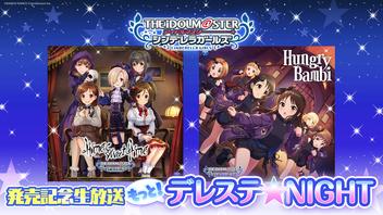 「GOLD RUSH! 10 Hungry Bambi」&「GOLD RUSH! 11 Home Sweet Home」 発売記念生放送 もっと!デレステ☆NIGHT