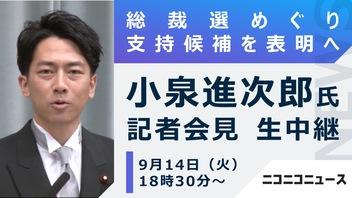 【総裁選めぐり支持候補を表明へ】小泉進次郎氏による記者会見を生中継