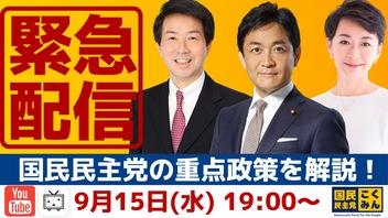 Go!Go!こくみんLIVE特別編 国民民主党の重点政策を解説!