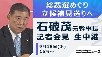 【総裁選めぐり立候補見送りへ】石破茂元幹事長 記者会見 生中継