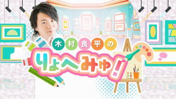 『★ゲスト:小林裕介★「木村良平のりょへみゅ!」第12回放送』のサムネイルの背景