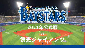 横浜DeNAベイスターズvs読売ジャイアンツ(10月19日)