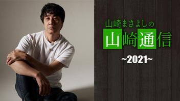 山崎まさよしの「山崎通信〜2021〜」