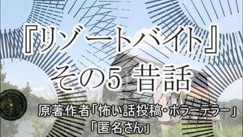 『リゾートバイト』5/6 ホラーテラー TTS怪談朗読