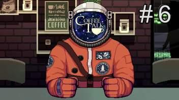 誰が見ても宇宙飛行士【コーヒートーク 】#6