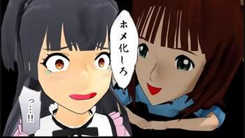 冬優子が#jackochallengeなホメさんから逃げるだけ