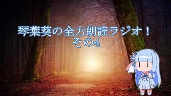 琴葉葵の全力朗読ラジオ! その4