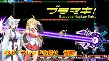 【ブラスターマスターゼロ】#3 Bブラスターマスターマキちゃん【ボイチェビ実況】