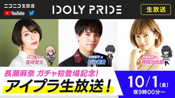 IDOLY PRIDE 生放送
