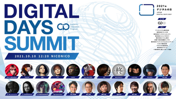 2021年デジタルの日 『DIGITAL DAYS SUMMIT』 supported by デジタル庁