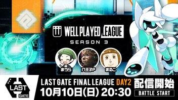 【#コンパス×ウェルプレイドリーグ】Season3 LAST GATE 決勝リーグ Day2