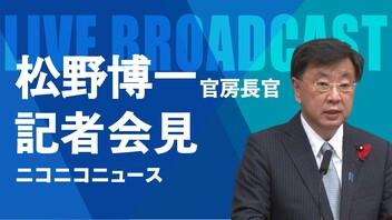 松野博一 官房長官 記者会見 生中継(2021年10月18日午前)