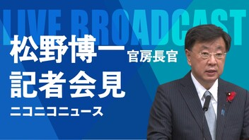 松野博一 官房長官 記者会見 生中継(2021年10月15日午前)